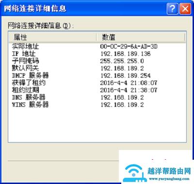 查看XP电脑的IP地址信息