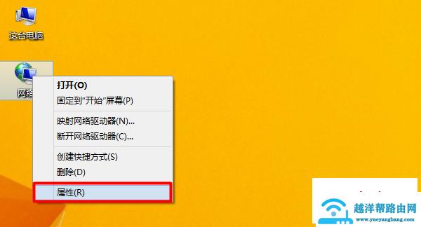"""打开Win8电脑""""网络""""的属性"""