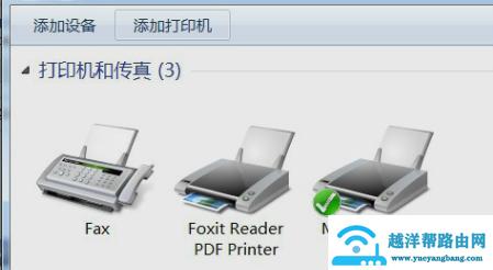 win7安装打印机