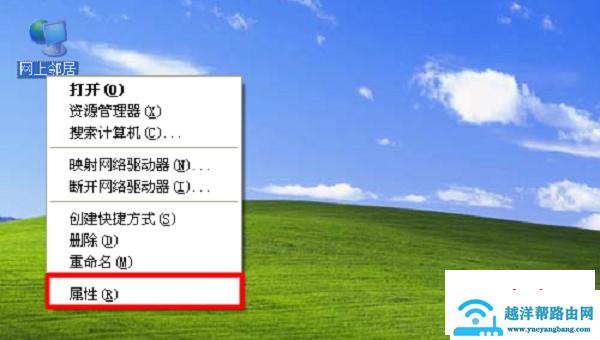 """打开XP电脑""""网上邻居""""属性"""