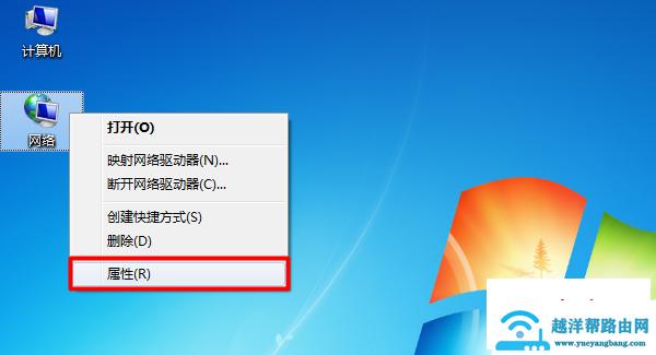 """打开Win7电脑""""网络""""的属性"""