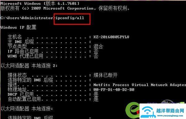 默认网关192.168.1.1如何设置,如何查看路由器地址 2