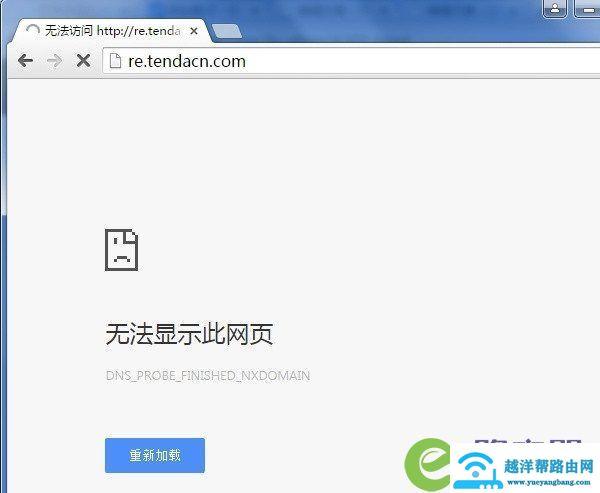 retendacn管理页面打不开怎么办? 1