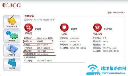 JCG无线路由器上网快速设置