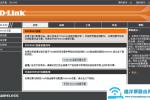 D-Link DIR-645智能无线路由器设置教程【图文】