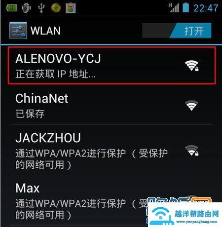 手机一直提示获取ip地址