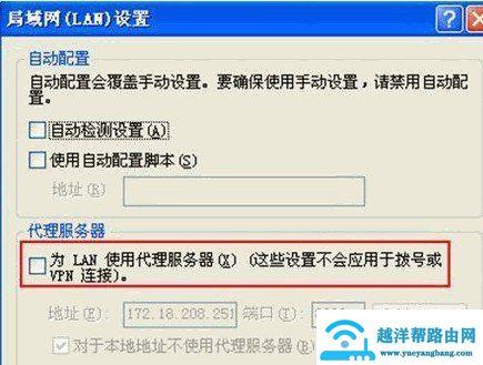 局域网LAN设置