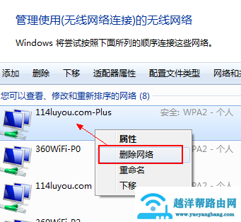 电脑怎么删除/忘记已经连接的无线wifi密码?