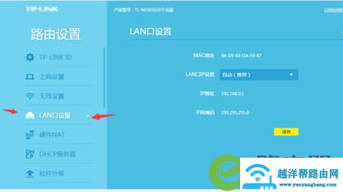 192.168.1.1的官网登陆地址怎么查看和修改 5