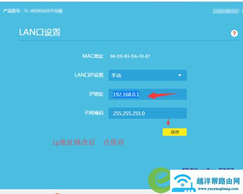 192.168.1.1的官网登陆地址怎么查看和修改 6