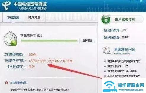 100M宽带的下载速度是多少?