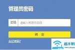 输入192.168.1.1出现中国电信怎么办?【图文】