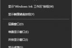 电脑桌面任务栏变宽怎么还原【图】