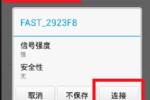 192.168.0.1手机登陆密码修改【图文】
