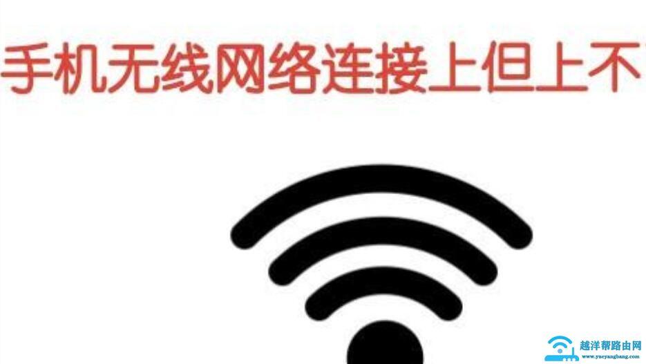 手机无线网络连接上但上不了网怎么办?