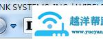 DLINK路由器如何更改登陆IP地址【图解】