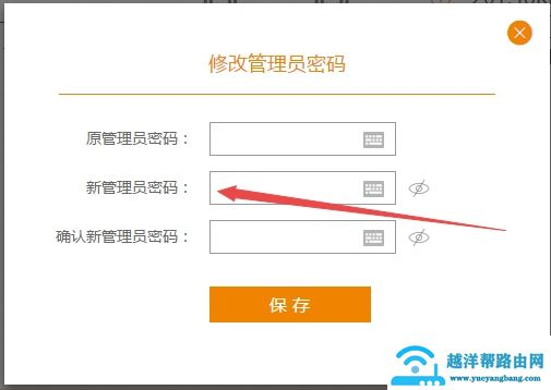 斐讯路由器怎么修改登录密码和无线密码?