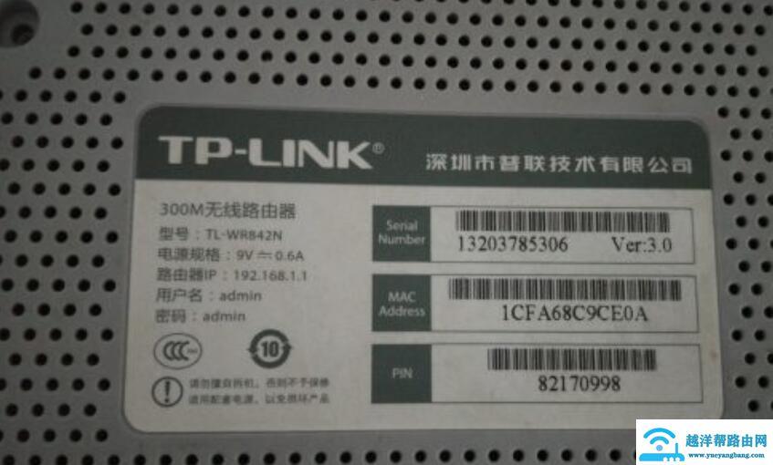 tplink初始密码是多少?