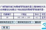 水星 MW305R+ V1 无线路由器虚拟服务器设置方法【图文】