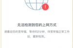 腾达MW3设置时APP提示无法检测到我的上网方式怎么办?【图文】