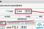 迅捷 FW325R 无线路由器IP与MAC地址绑定设置【图文】
