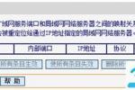 迅捷 FWR100 无线路由器 设置虚拟服务器操作流程【图文】