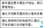 水星 MW456R V1 无线路由器设置虚拟服务器指南【图文】