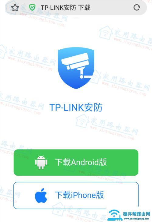 TP-LINK安防产品手机客户端APP下载分享【图解】