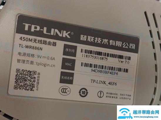 新版TP-LINK TL-WR886N默认登录地址是多少?【图解】