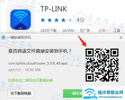 TP-LINK(普联)无线路由器手机APP下载地址【图解】