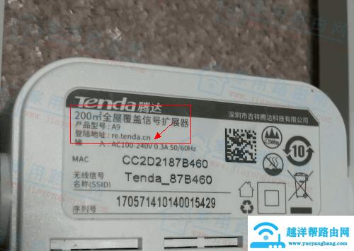 腾达(Tenda)A9无线扩展器登陆网址是多少?【图解】