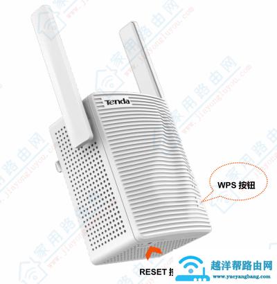 腾达(Tenda)A18无线扩展器上的按钮是什么意思?【图解】