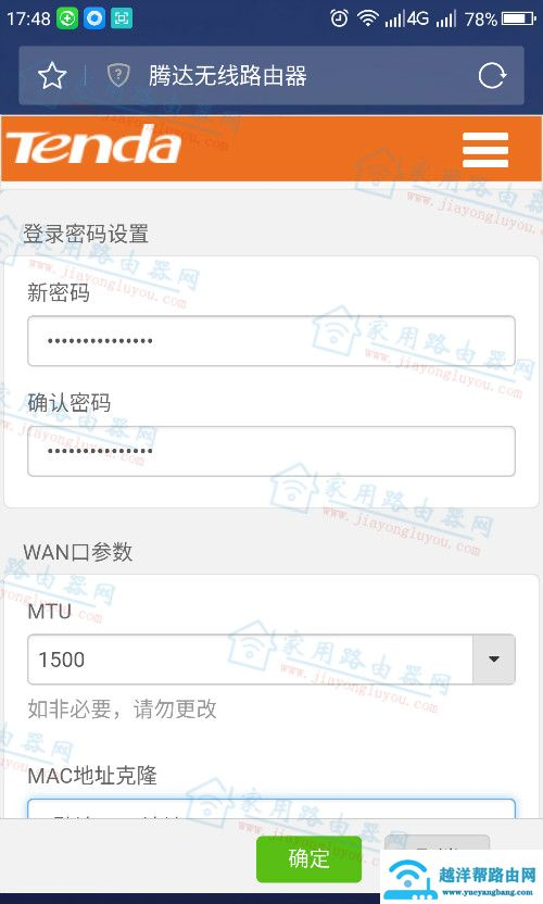 腾达(Tenda)F9登录管理密码怎么设置?【图解】