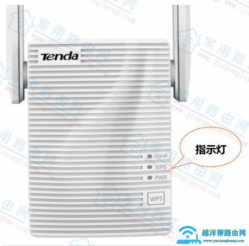 腾达(Tenda)A18信号放大器指示灯代表什么意思?