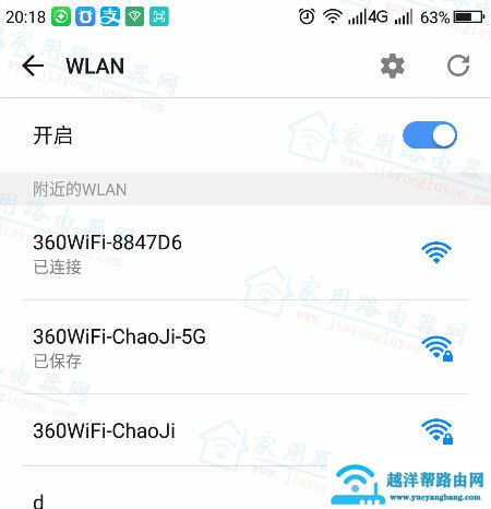 联通版360F5S路由器默认WiFi信号名称是什么?【图解】