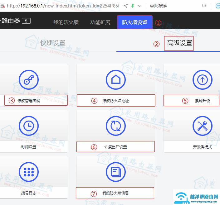 360家庭防火墙路由器5网关LAN口IP怎么修改?【图解】