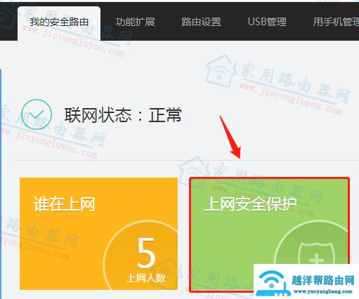 360路由器屏蔽想要登录打开的网站怎么办?【图解】