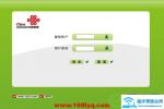 为什么输入192.168.1.1出现中国联通页面【图文】