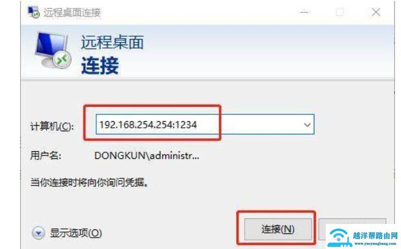 192.168.254.254登录官网用户名、密码【图解】