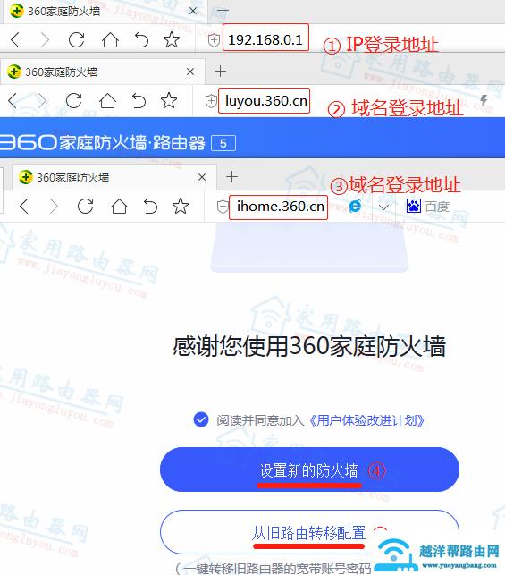 360家庭防火墙路由器5(F5)设置安装教程【图解】