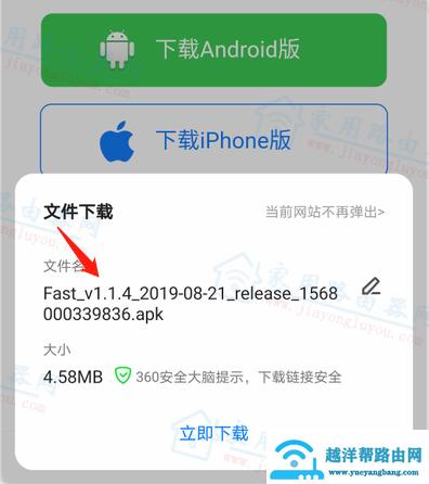 迅捷wifi app v1.1.4版下载【图解】