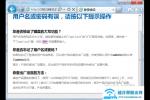 登陆TP-Link路由器提示用户名或密码错误是怎么回事?【图解】【图文】