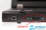 联想笔记本无线网卡开关快捷键在哪?【图】