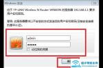 迅捷(FAST)FW300R路由器管理员密码是多少?迅捷管理员密码设置【图解】【图文】