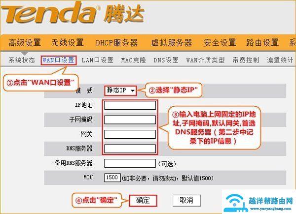 腾达FH903路由器上静态IP上网设置