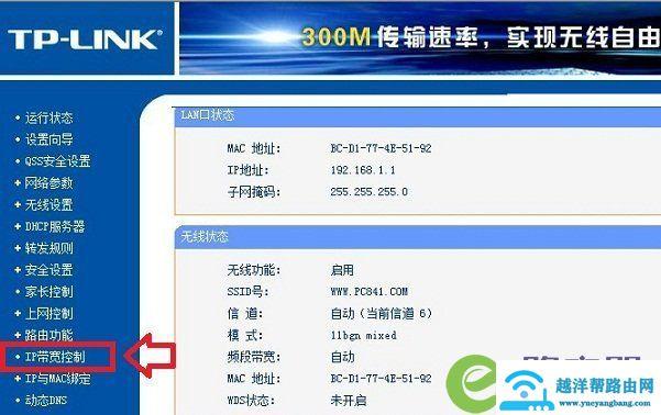 TPLINK路由器如何限速,限制看电影和下载 2