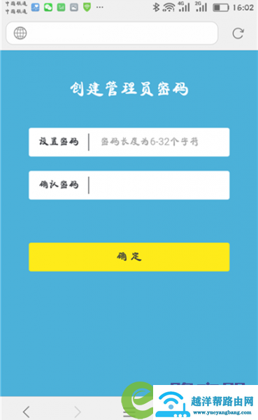 tplogin.cn管理员手机登录 2
