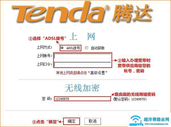 腾达FH903路由器上,ADSL拨号上网设置