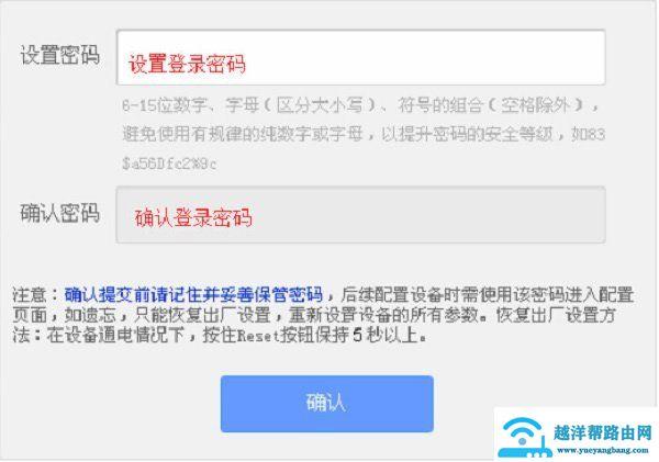 首次打开TL-H29RA设置页面时,由用户自己设置管理员密码