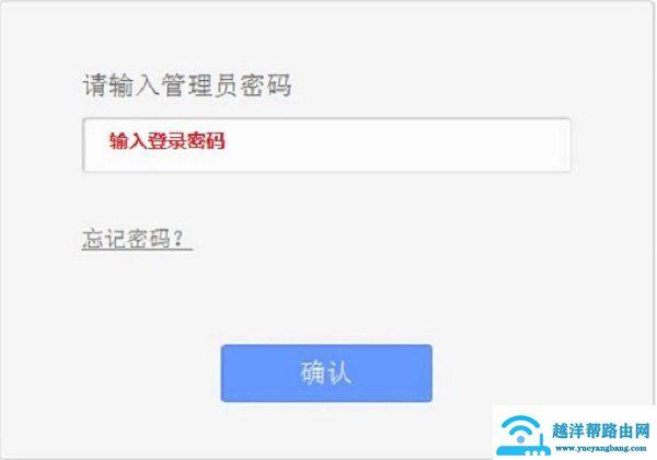 以后打开TL-H29RA设置页面时,需要输入之前设置的密码